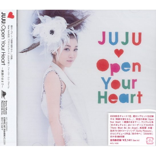 Open Your Heart - Sugao No Mama De