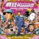 Maiko Haaaan!!! Original Soundtrack