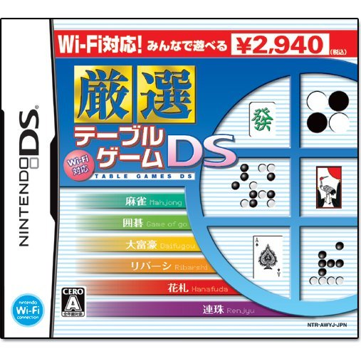 Wi-Fi Taiou: Gensen Table Game DS