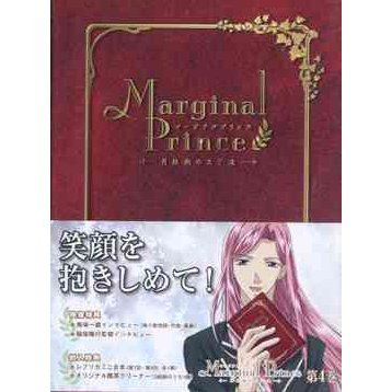 Marginal Prince - Gekkeiju No Oji Tachi Vol.4 [Limited Edition]