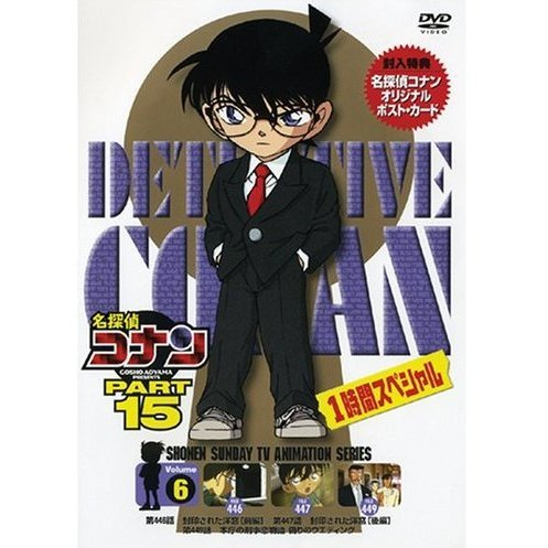 Detective Conan Part 15 Vol.6