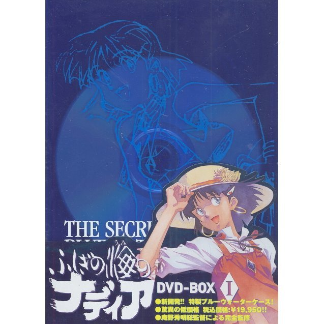 Fushigi No Umi No Nadia / Nadia of the Mysterious Seas DVD Box 1 [Limited Pressing]