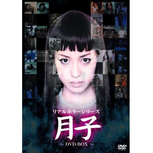 Nao Oikawa Shuen Real Horror Series DVD Box