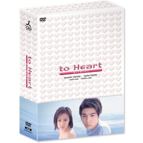To Heart - Koishite Shinitai- DVD Box