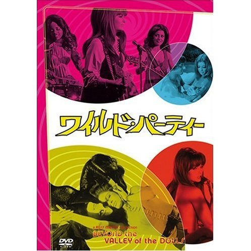 Beyond The Valley Of The Dolls Special Edition