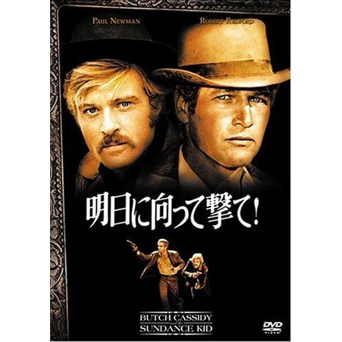 Butch Cassidy And The Sundance Kid Special Edition