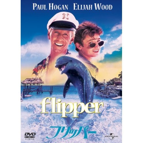 Flipper [Limited Edition]