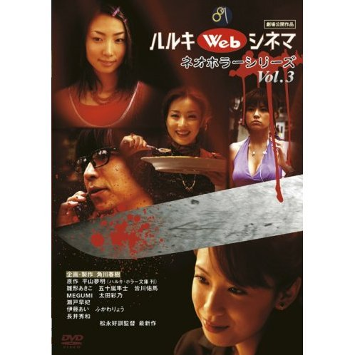 Haruki Web Cinema Vol.3 Neo Horror Series