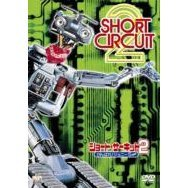 Short Circuit 2 [Limited Pressing]