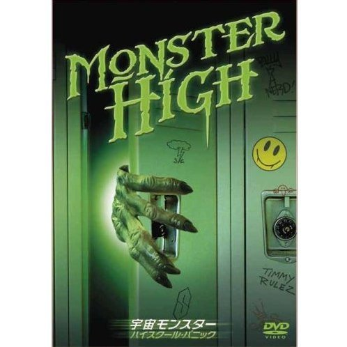 Monster High [Limited Pressing]