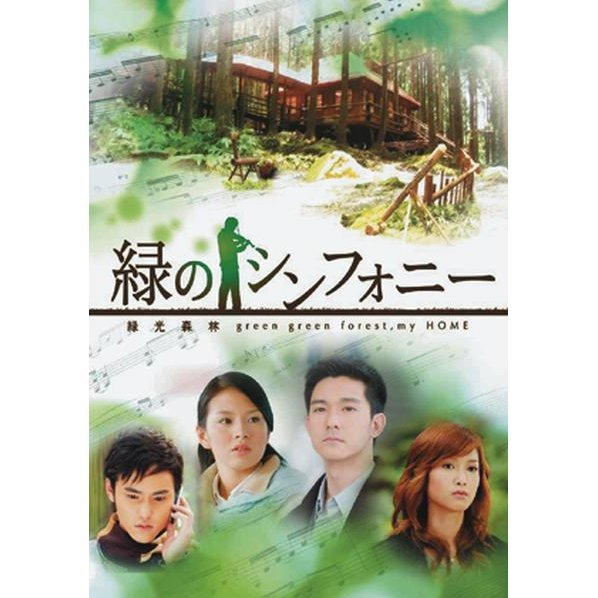Green Green Forest, My Home DVD Box 1