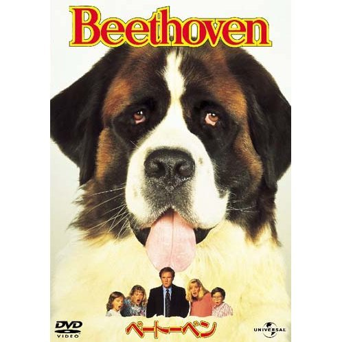 Beethoven [Limited Edition]