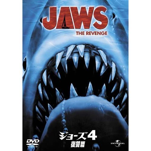 Jaws 4 The Revenge [Limited Edition]
