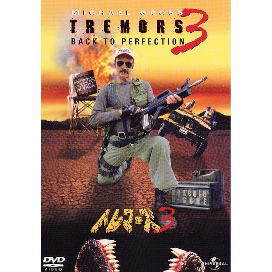 Tremors 3 Back To Perfection [Limited Edition]