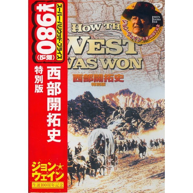 How The West Was Won Special Edition [Limited Pressing]