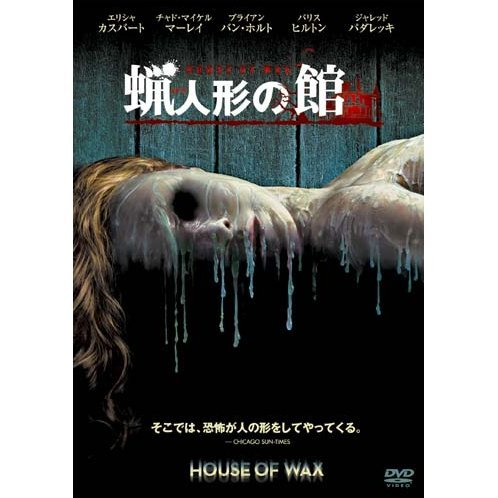 House Of Wax [Limited Pressing]