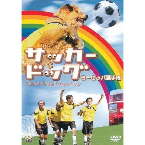 Soccer Dog: European Cup [Limited Pressing]