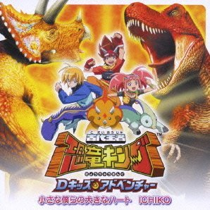 Chiisana Bokura No Ookina Heart (Kodai Oja Kyoryu King D Kids Adventure Theme Song)