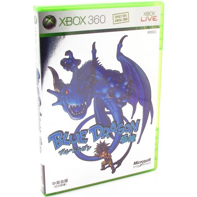 Blue Dragon (English/Chinese language version)