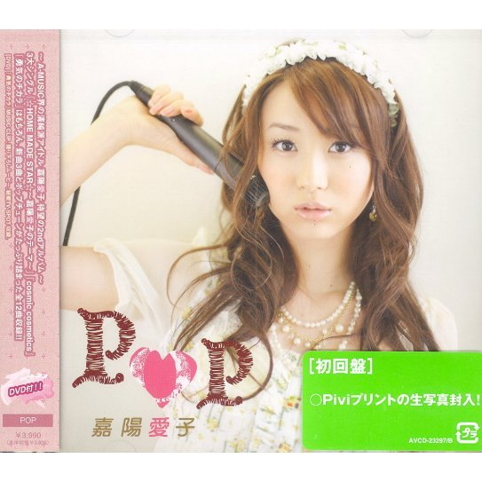 Pop [CD+DVD]
