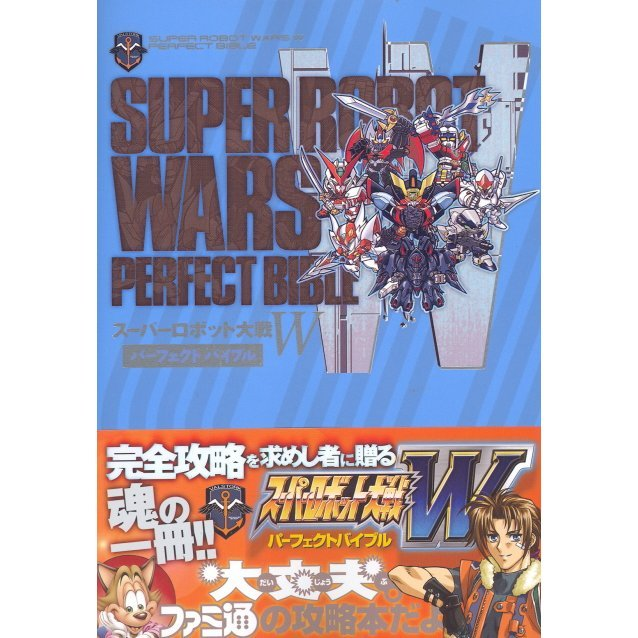 Super Robot Taisen W: Perfect Bible