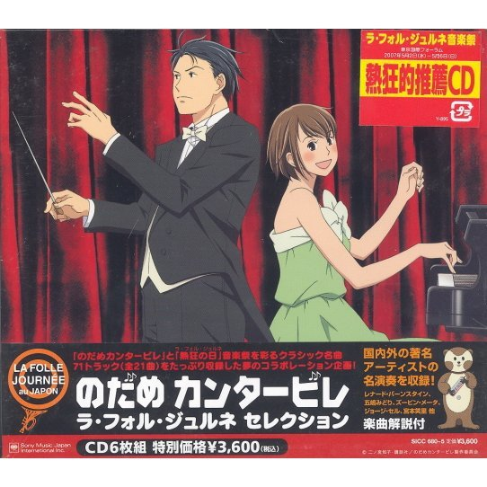 Nodame Cantabile La Folle Journee Selection