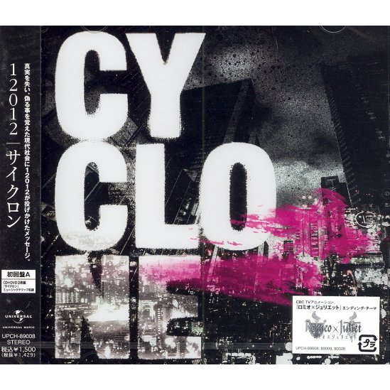 Cyclone [CD+DVD Limited Edition]