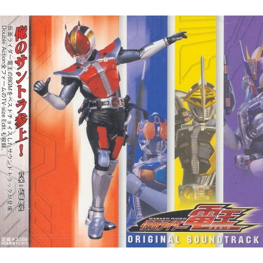 Kamen Rider Den-O Original Soundtrack