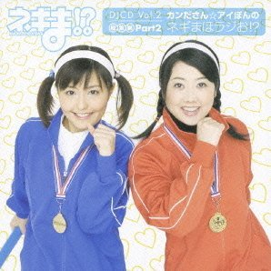 Negima!? DJ CD Vol.2 - Kandasan Aipon No Negimahoradio!? Soshuhen Part.2