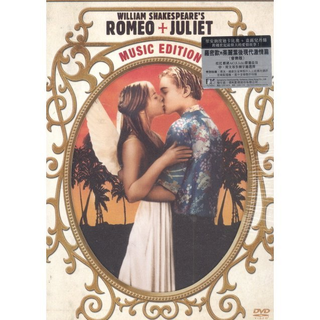 Romeo + Juliet [Music Edition]