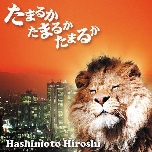 Hiroshi Hashimoto Net Worth