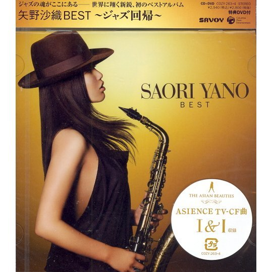Saori Yano Best Collection - Jazz Kaiki [CD+DVD]