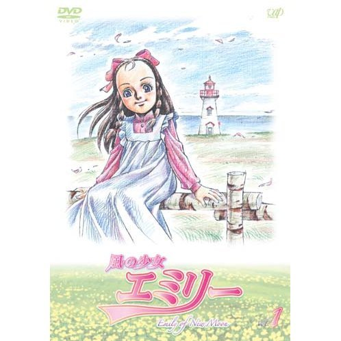 Kaze no Shojo Emily Vol.1