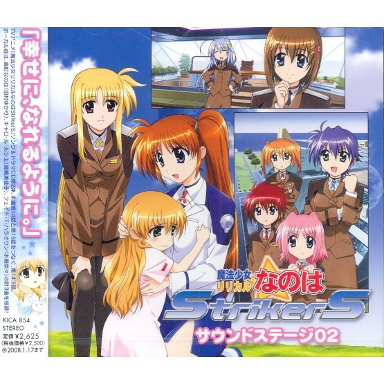 Maho Shojo Lyrical Nanoha StrikerS Sound Stage 02