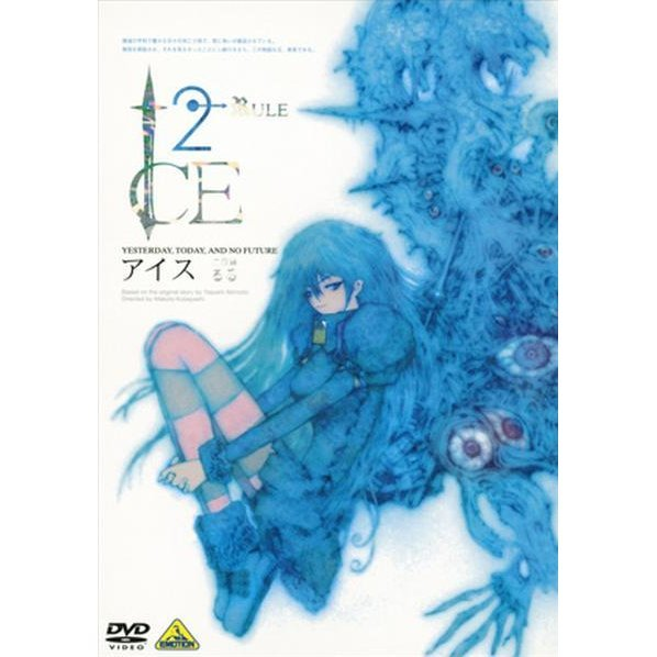Ice 2 [Limited Edition]