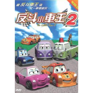 The Little Cars In The Great Race II