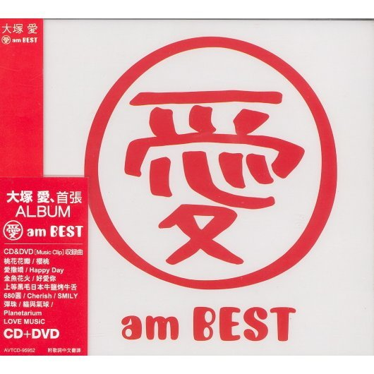 Ai Am BEST [CD+DVD]