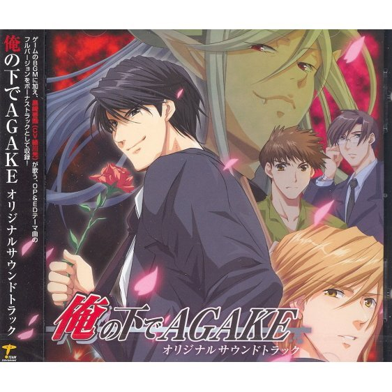 Ore No Shita De Agake Original Soundtrack