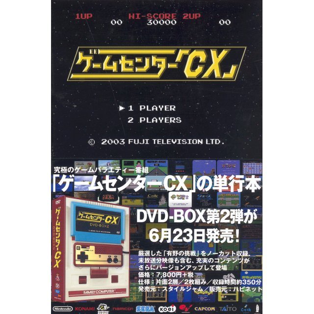 Game Center CX Book