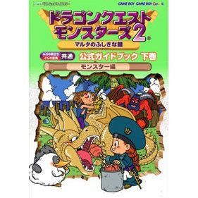 Dragon Quest Monster 2 : Mysterious key of Martha - Iru's Adventure - Formal Guide vol.2