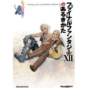 Final Fantasy XII Walkthrough
