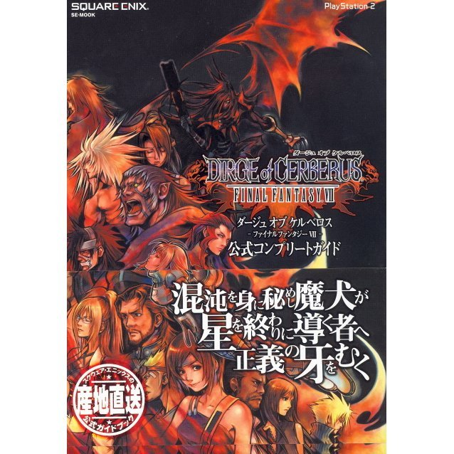 Dirge of Cerberus: Final Fantasy VII -Official Complete Guide