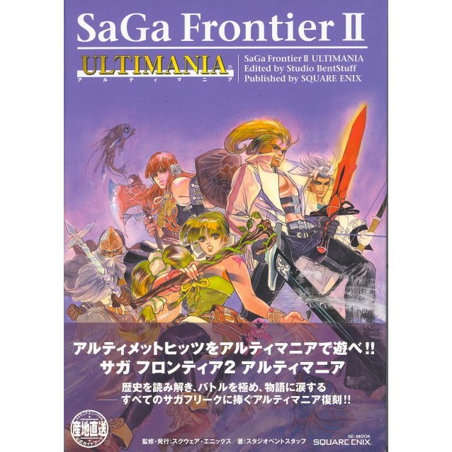 SaGa Frontier II Ultimania