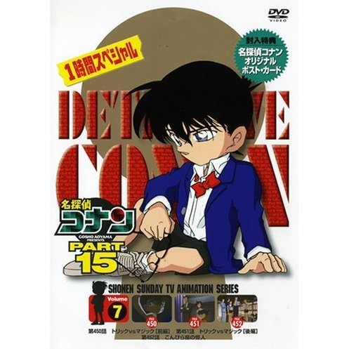 Detective Conan Part 15 Vol.17