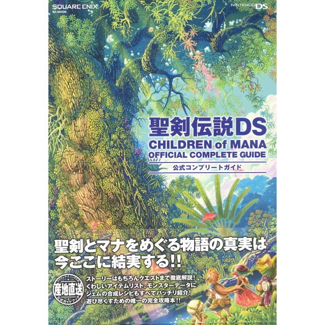 Seiken Densetsu DS Children of Mana: Official Complete Guide