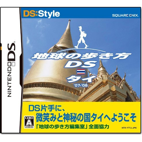 DS:Style Series: Chikyuu no Arukikata DS (Thai)