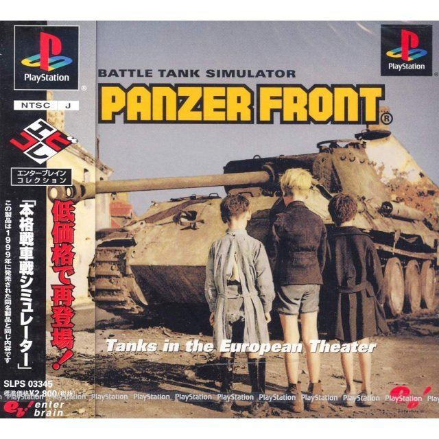 Panzer Front (Enterbrain Collection)