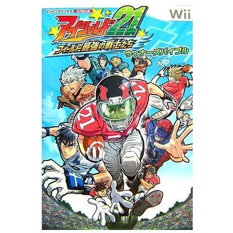Eyeshield 21: Field no Saikyou Senshi Tachi Official Bible