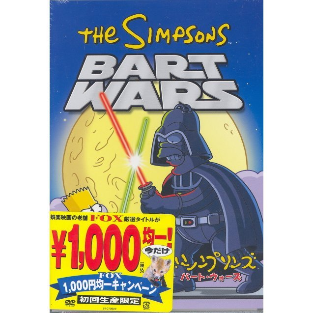 Simpsons: Bart Wars [Limited Edition]