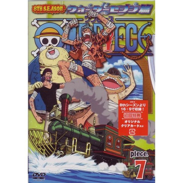 One Piece 8th Season Water Seven Hen Piece.7